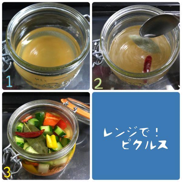 レンジでお手軽!あると便利な「ピクルス」の作り置きレシピ