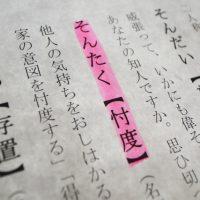 日本ならでは!?「忖度(そんたく)」を英語で言うと?