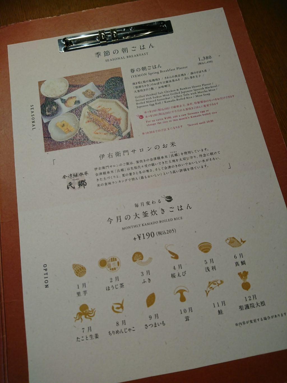 【京都】お庭を見ながら味わう「IEMON」和モーニング@伊右衛門サロン京都 メニュー
