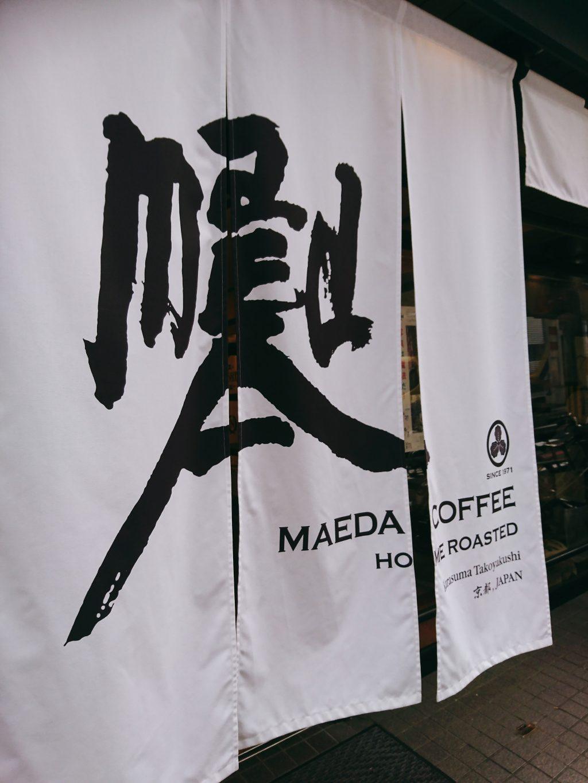 前田珈琲@京都