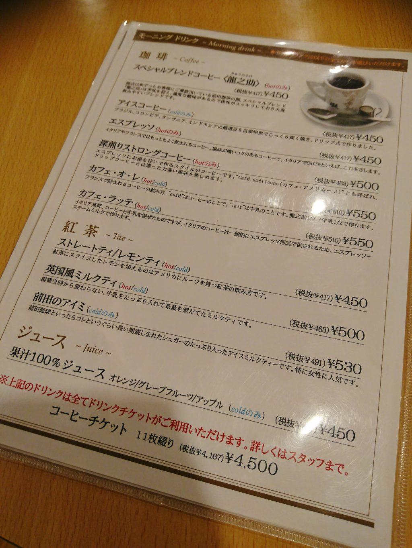 前田珈琲のメニュー@京都