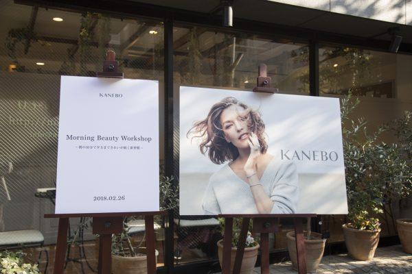 「カネボウ フレッシュ デイクリーム」イベント『Morning Beauty Workshop~朝の10分で夕方まできれいが続く新習慣~』