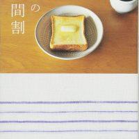朝の小さなこだわりやマイルールは?毎日続けたい「朝の時間割」の本