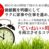 5/12(土)は外苑前アイランドスタジオで「ていねいな時短」イベント開催
