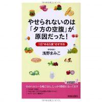 1日5食でダイエット♪書籍「やせられないのは『夕方の空腹』が原因だった!」