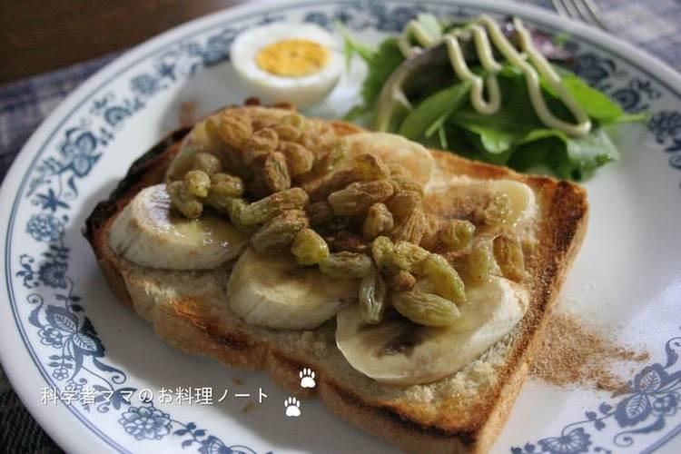 シナモン香る♪ 「バナナレーズントースト」