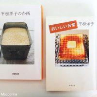今日も台所で幸せごはん!料理上手・平松洋子のおいしいエッセイ2冊