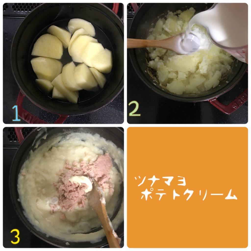 作り置き「ツナマヨポテトクリーム」レシピ