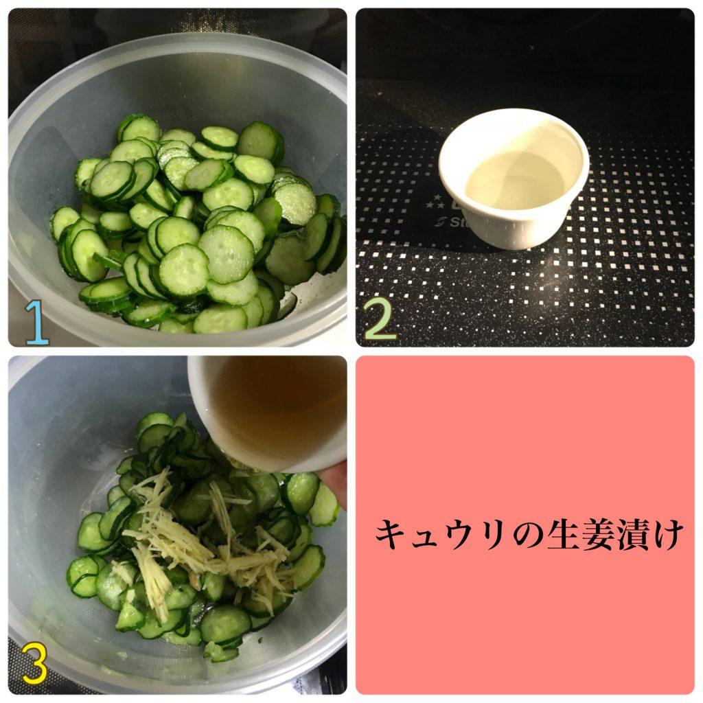 パリパリ食感!白だしで簡単「きゅうりの生姜漬け」の作り置きレシピ