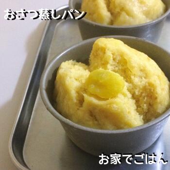 おさつ蒸しパン by:Makoさん