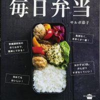 お弁当術のヒントに!人気料理家の簡単ごちそう「お弁当レシピ」2冊