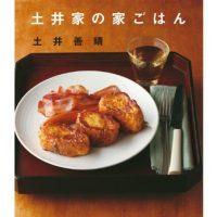 家庭料理のおいしさを伝える本『まねしたくなる 土井家の家ごはん』