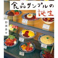 生誕地はデパート食堂「見るメニュー」食品サンプルの歴史が面白い!