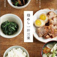 素朴な味にほっとする!ずっと作り続けたい「毎日ごはんレシピ」2冊