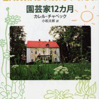 草花が大好き!花と緑のある暮らしをしたくなる本『園芸家12カ月』