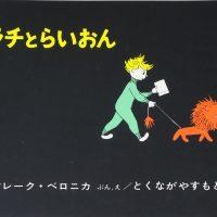 【日曜日の絵本】くじけそうなときに!勇気をくれる本、オススメ2冊