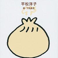 食いしん坊のあなたに!平松洋子のおいしい話『肉まんを新大阪で』