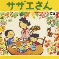 幻の作品が書籍に!昭和の暮らしがよくわかる『おたからサザエさん』