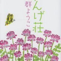 月10万円で、楽しい生活!ささやかな幸せが愛おしい本『れんげ荘』