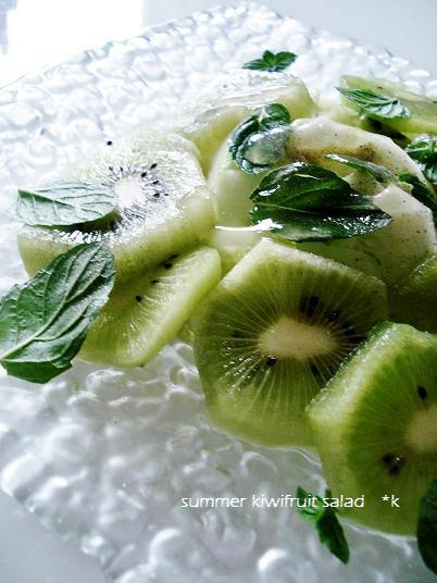 初夏の涼しげキウイサラダ by:kayさん