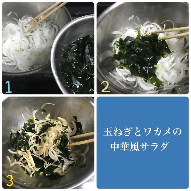 パパッと簡単!「新玉ねぎとワカメの中華和え」の作り置きのレシピ