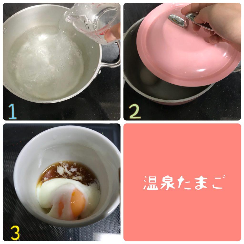 放っておけば完成!フタ付き鍋で簡単「温泉たまご」の作り置きの作り方