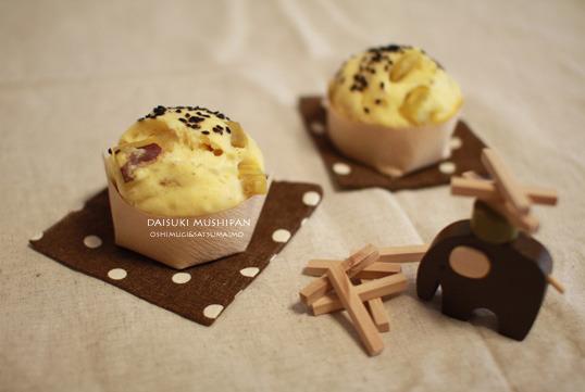 押し麦とさつま芋の蒸しパン by:eomotさん