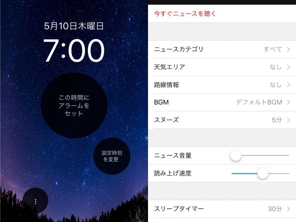 快眠お助けアプリ「目覚ましニュース」