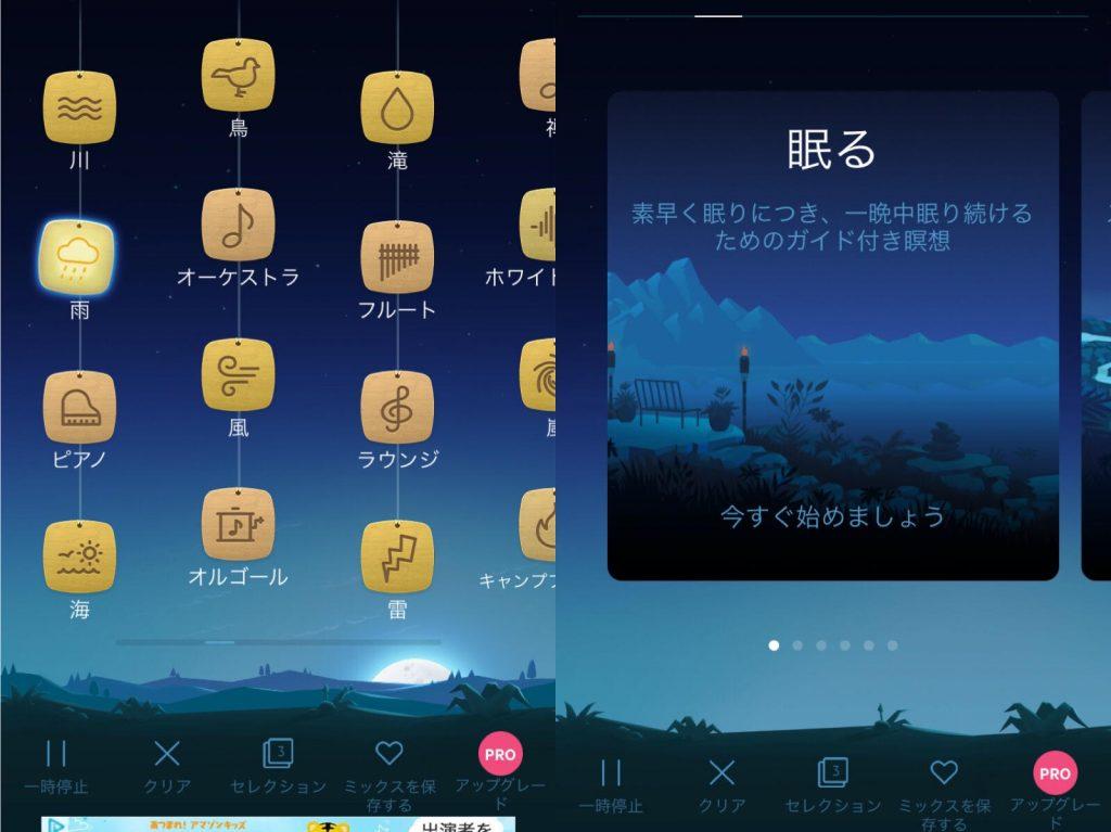快眠お助けアプリ「Relax Melodies」