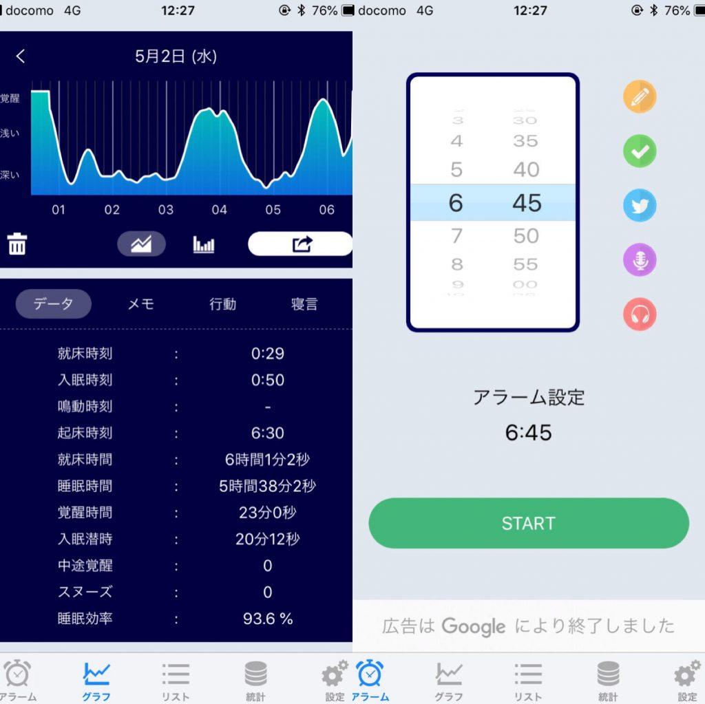 快眠お助けアプリ「SleepMeister」