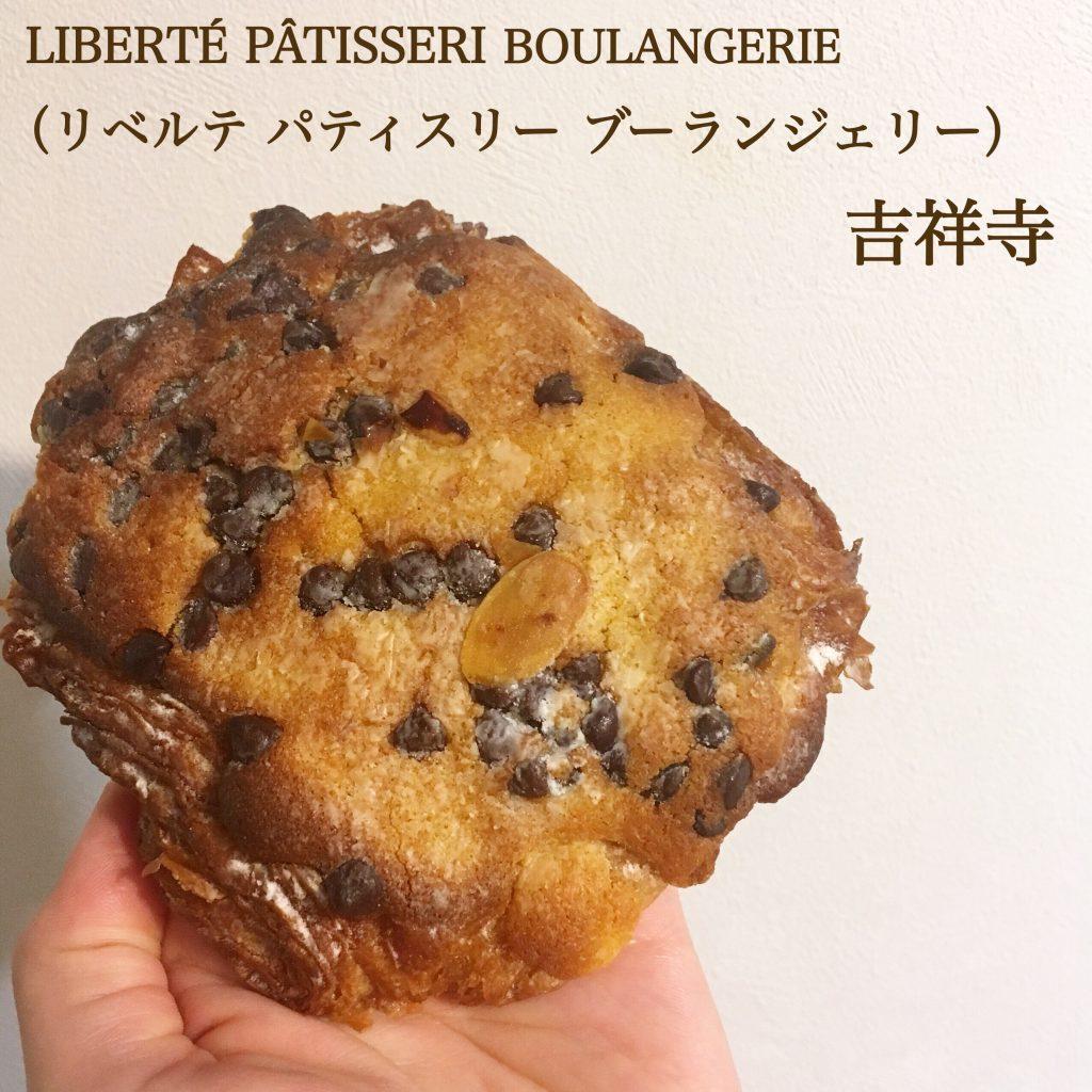 吉祥寺「リベルテ・パティスリー・ブーランジェリー」のパン