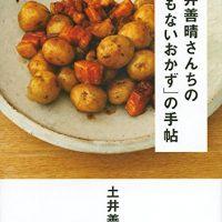 なんでもない料理が好き!ふつうがおいしい「日々のごはん帖」2冊
