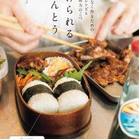 忙しい朝のお弁当術、無理なく作るレシピ集『続けられるおべんとう』