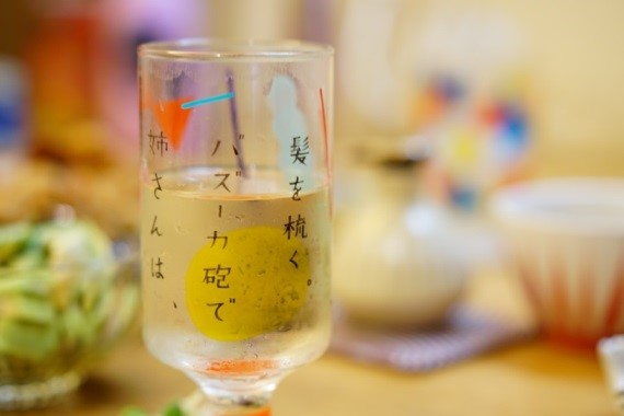 スビキアワ食器店のグラス