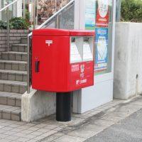 「郵便局」を2単語の英語で言うと?