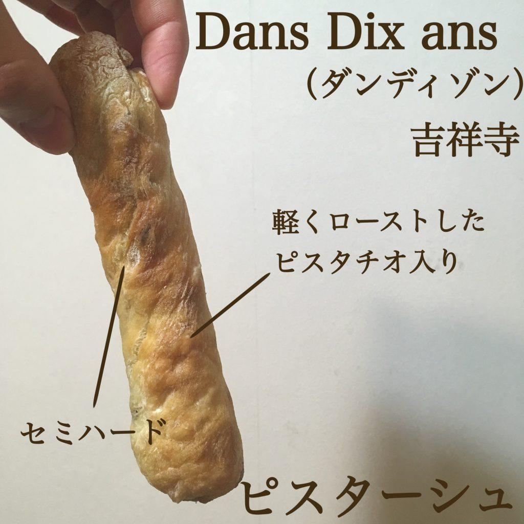 ダンディゾンのパン「ピスターシュ」
