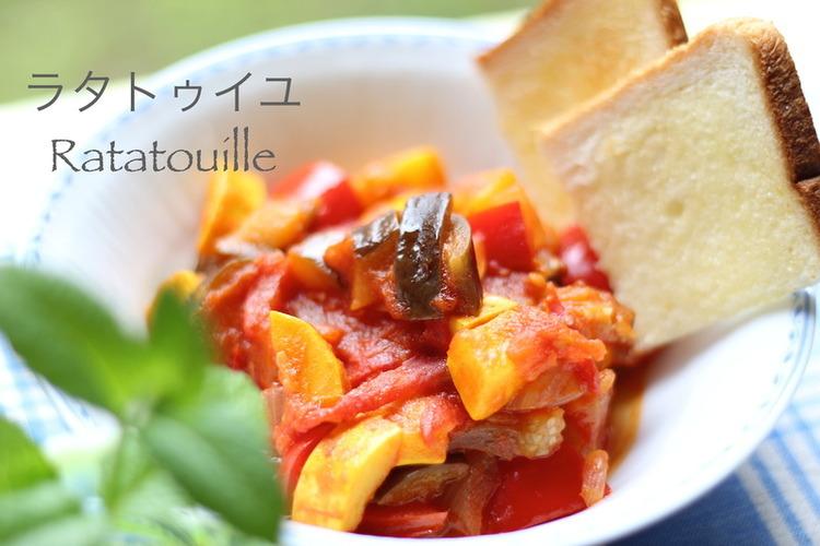 じっくり「シュエ」して作るおいしいラタトゥイユの作り方! by:Akiさん