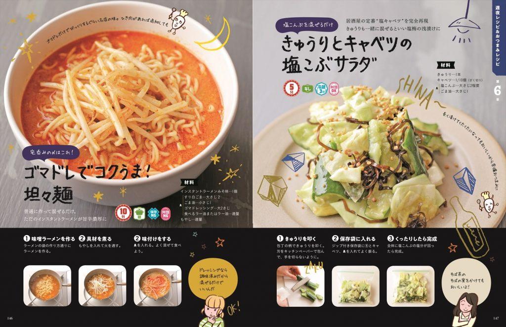 やってみたら思ったより簡単だった! スグうま自炊生活  ¥1,296 (※記事公開時の価格です)