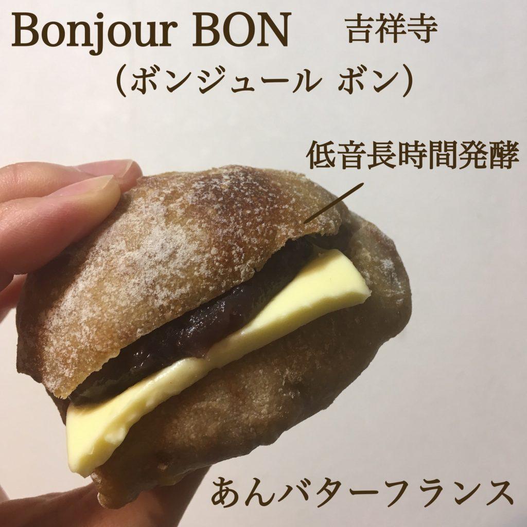 TV・雑誌でも話題!パン屋さん「BONJOUR BON(ボンジュール・ボン)」