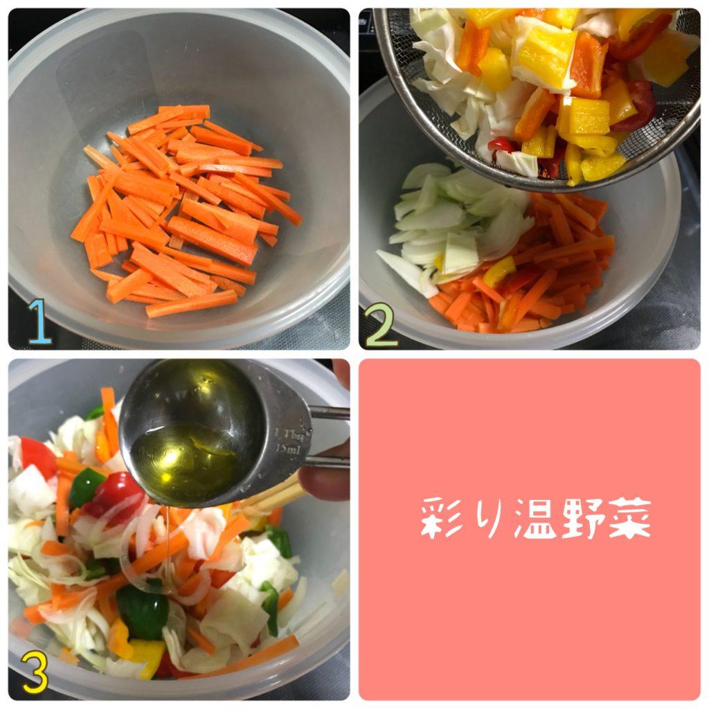 いろどり「温野菜サラダ」