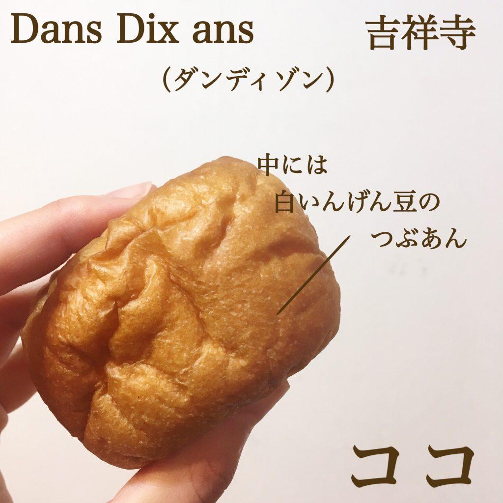 ダンディゾンのパン「ココ」