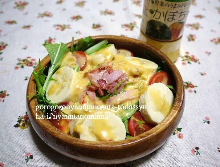 みず菜とバナナとベーコンのサラダ(^o^)丿 by:はーい♪にゃん太のママさん