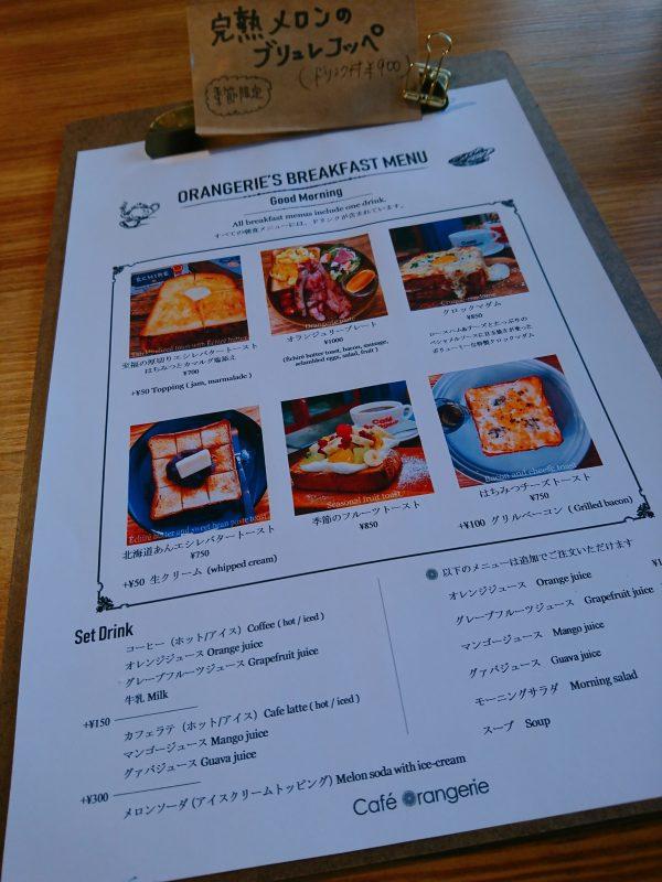 Cafe Orangerie(カフェオランジュリー)メニュー