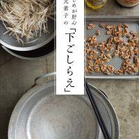 はじめが肝心!料理研究家・有元葉子さんの丁寧な「下ごしらえ」の本