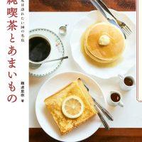 『純喫茶とあまいもの』心ときめく素敵な喫茶店へ出かけたくなる一冊
