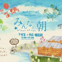 少し早起きして出かけよう♪朝活フェス「みんなの朝」@横浜赤レンガ倉庫