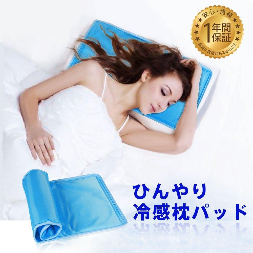 ひんやり冷感枕パッド