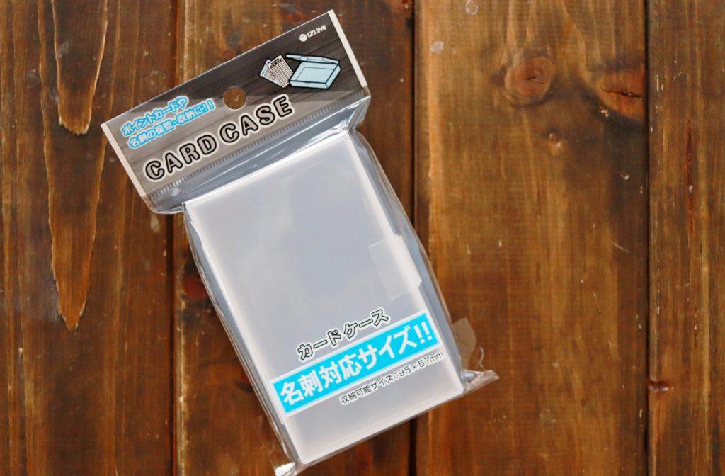 セリアのカードケース
