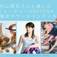 参加者募集★8月4日東京タワーで内山理名さんと朝ヨガ&ビューティー朝食イベント
