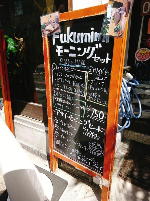 京都「Fukumimi」のモーニングメニュー